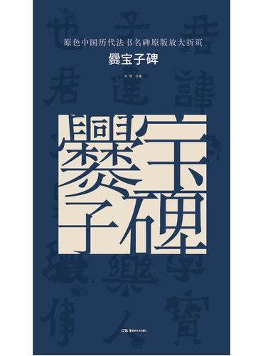 原色中国历代法书名碑原版放大折页:爨宝子碑