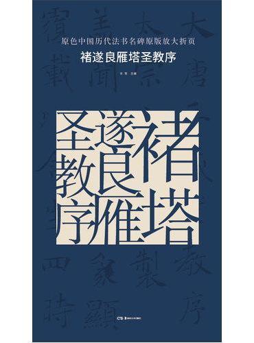 原色中国历代法书名碑原版放大折页:褚遂良雁塔圣教序