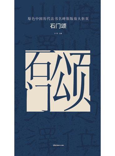 原色中国历代法书名碑原版放大折页:石门颂