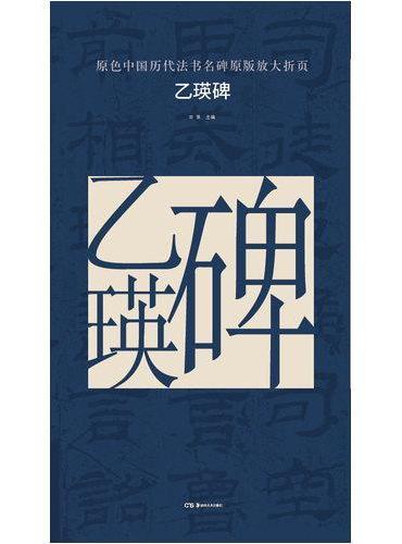 原色中国历代法书名碑原版放大折页:乙瑛碑