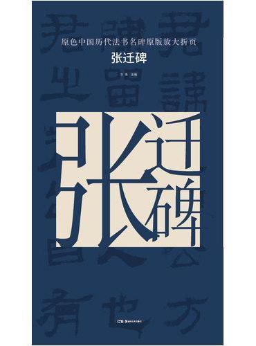 原色中国历代法书名碑原版放大折页:张迁碑