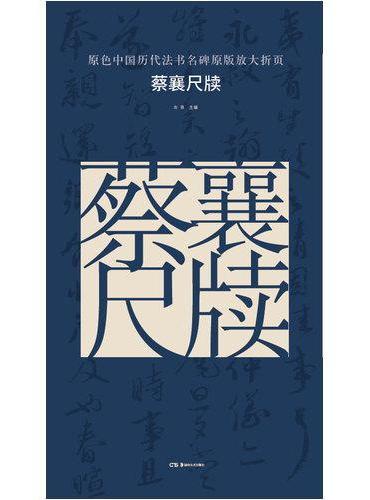 原色中国历代法书名碑原版放大折页:蔡襄尺牍