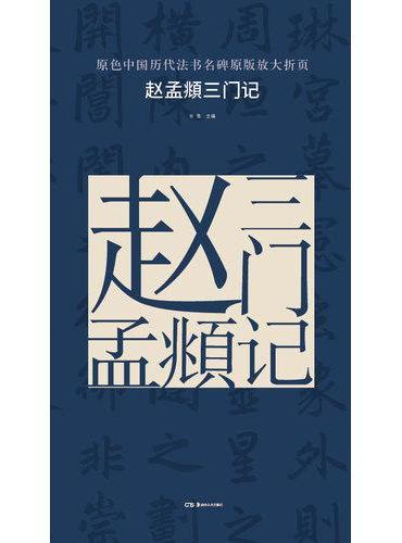 原色中国历代法书名碑原版放大折页:赵孟頫三门记