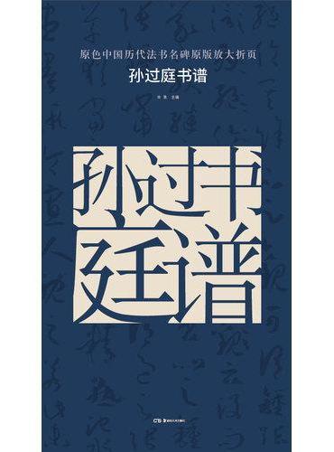 原色中国历代法书名碑原版放大折页:孙过庭书谱
