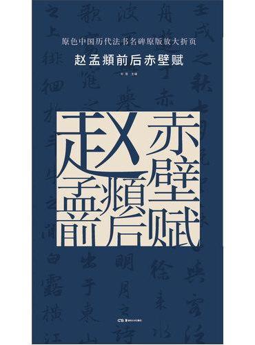 原色中国历代法书名碑原版放大折页:赵孟頫前后赤壁赋