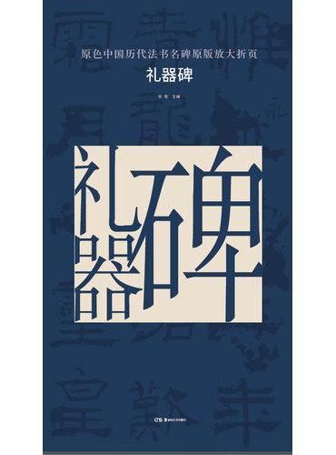原色中国历代法书名碑原版放大折页:礼器碑