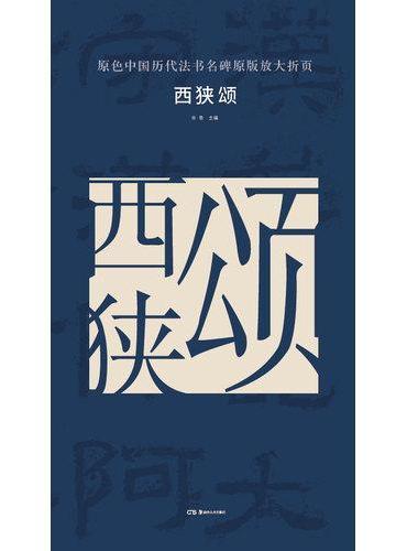 原色中国历代法书名碑原版放大折页:西狭颂
