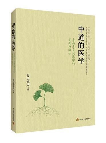 中道的医学:东西方自然医学的复兴与融合(东西方自然医学中的核心思想和主要内容)