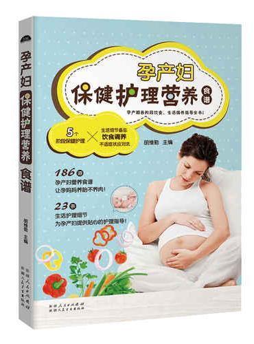 孕产妇保健护理营养食谱