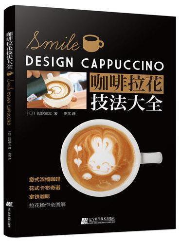 咖啡拉花技法大全