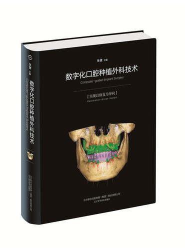 数字化口腔种植外科技术