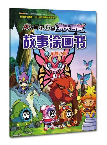 赛尔号第五季猎天困兽故事涂画书-彩蝶飞舞3