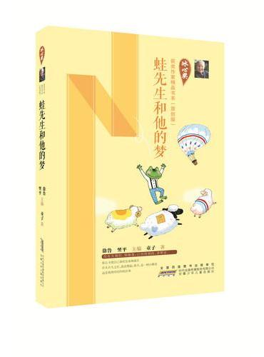冰心奖获奖作家精品书系(原创版):蛙先生和他的梦