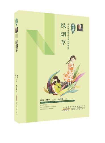 冰心奖获奖作家精品书系(原创版):绿烟草