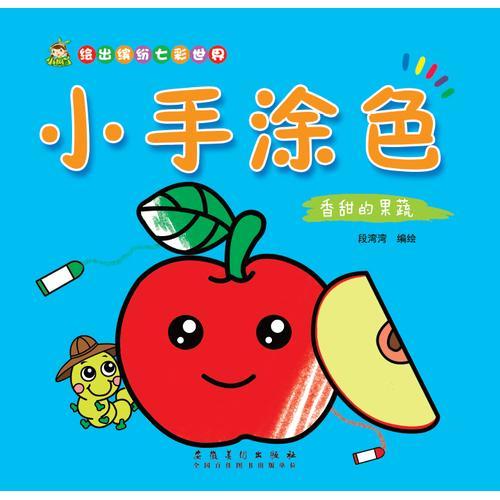 小手涂色·香甜的果蔬