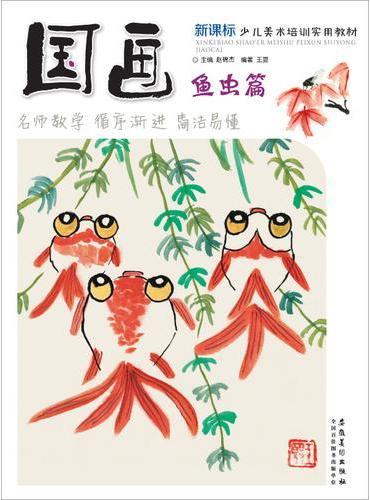 新课标少儿美术培训实用教材·国画·鱼虫篇