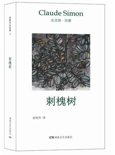 西蒙作品选集I:刺槐树