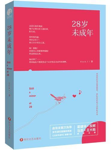28岁未成年(霍建华、倪妮、马苏、王大陆主演,张艺谋监制 电影原著小说)