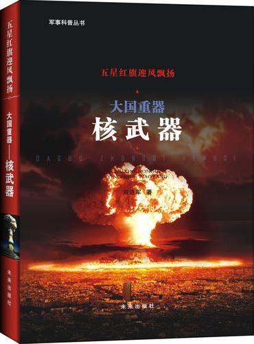大国重器——核武器