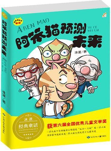 阿笨猫预测未来 冰波正能量童话彩图故事书 童乐会