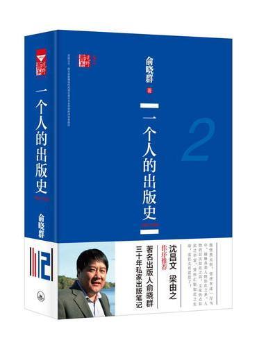一个人的出版史2(1997-2002)