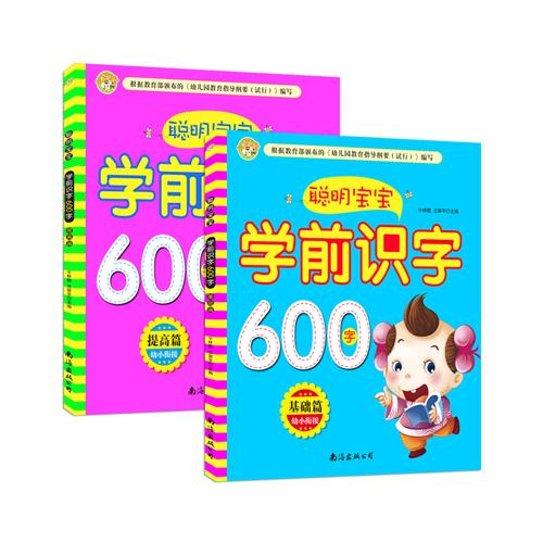 聪明宝宝学前识字600字基础篇+提高篇