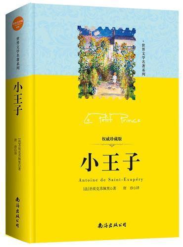 世界文学名著系列:小王子