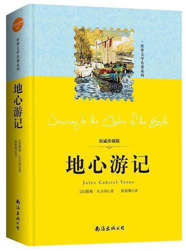 世界文学名著系列:地心游记