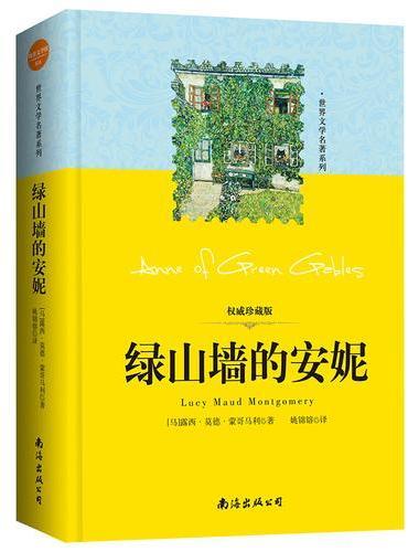 世界文学名著系列:绿山墙的安妮