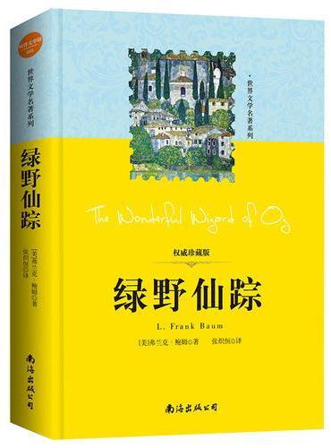 世界文学名著系列:绿野仙踪