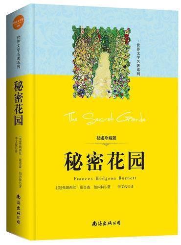 世界文学名著系列:秘密花园
