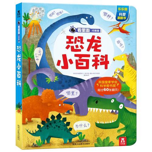 看里面问答版第2辑-恐龙小百科