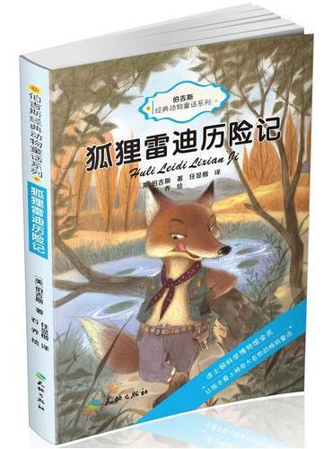 伯吉斯经典动物童话系列-狐狸雷迪历险记