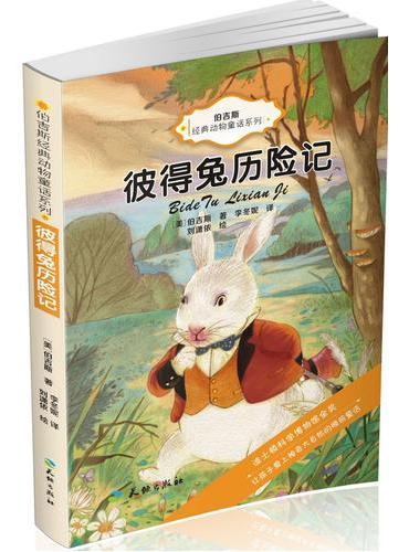 伯吉斯经典动物童话系列-彼得兔历险记