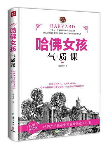 哈佛女孩气质课(畅销升级版     哈佛大学送给女孩的最佳成长礼物)