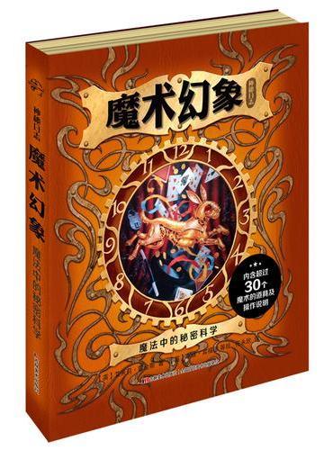 神秘日志·魔术幻象——魔法中的秘密科学