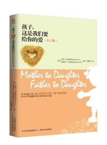 孩子这是我们要给你的爱-女儿篇(精装版)(本书连续10年入选《纽约时报》图书畅销榜,在全世界被翻译成30多种语言出版)