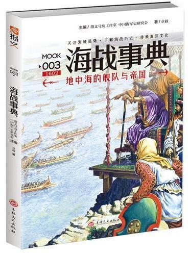 海战事典003:地中海的舰队与帝国