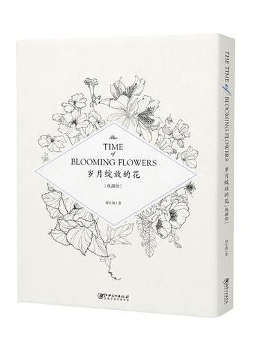 岁月绽放的花·线描绘