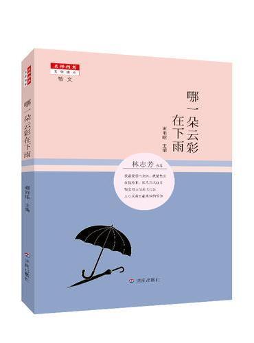 名师推荐文学读本:哪一朵云彩在下雨