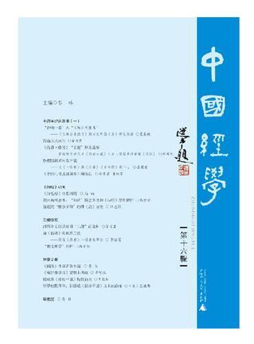 中国经学(第十六辑)