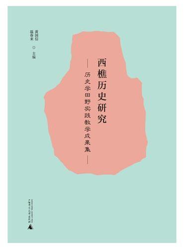西樵历史研究——历史学田野实践教学成果集