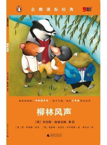 企鹅课标经典-柳林风声