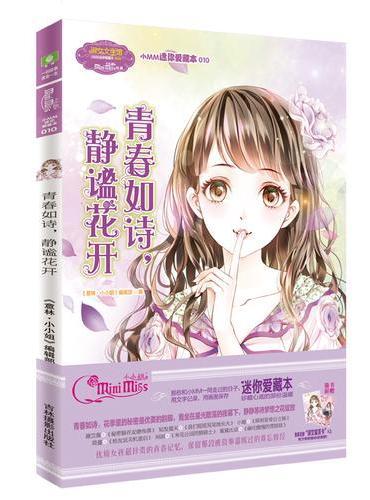 小小姐小MM迷你爱藏本10——青春如诗,静谧花开(升级版)