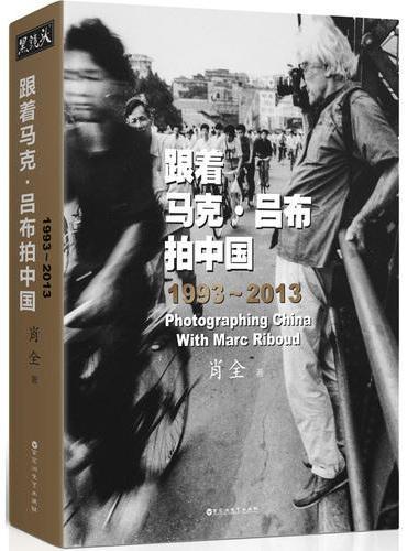 跟着马克·吕布拍中国(1993~2013)著名摄影家肖全珍藏23年的马克·吕布照片,200多幅珍贵照片首次公开。印刷巨匠雅昌文化集团调图、承印。