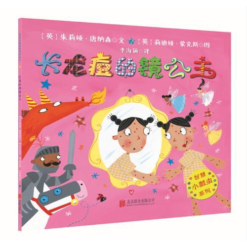 智慧小瓢虫系列绘本:长龙痘的镜公主