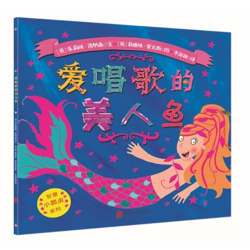 智慧小瓢虫系列绘本:爱唱歌的美人鱼
