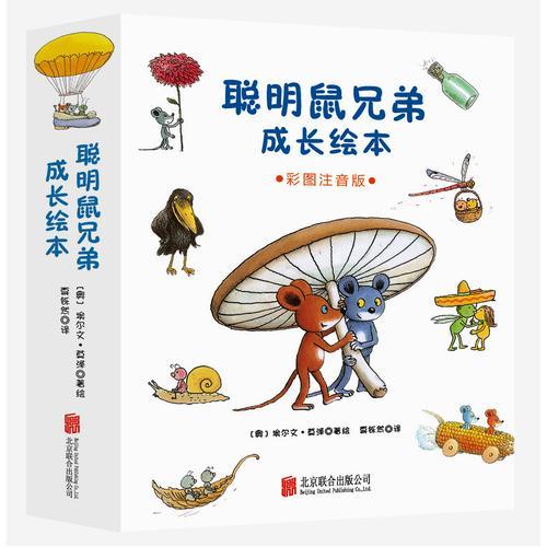 聪明鼠兄弟成长绘本【彩图注音版】全8册