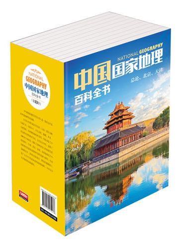 中国国家地理百科全书 套装共10册