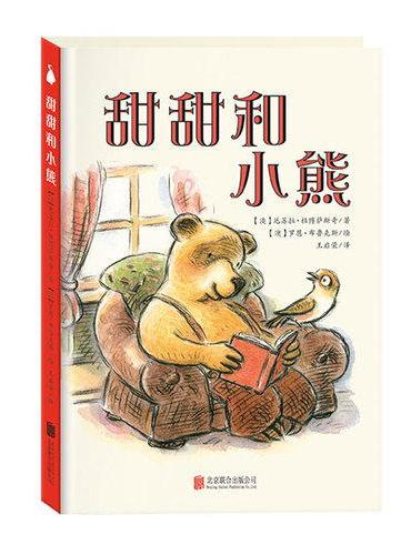甜甜和小熊(出自澳大利亚儿童书作家厄苏拉·杜博萨斯奇之手。书中的十个小故事装满了小孩子、大孩子那许多不知名的小情绪和捉摸不透的小心思。是一本有温度的桥梁书代表。尚童童书出品。)